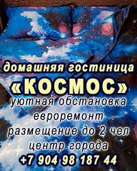Гостиница Космос