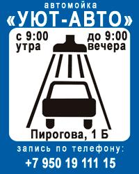 Уют-авто