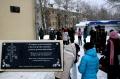 Открытие мемориальной доски в память о жертвах политических репрессий