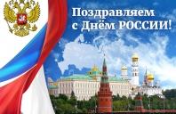 С Днём России! (рис.1)